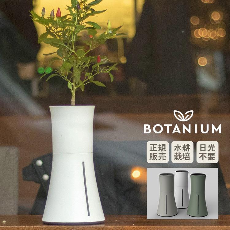 水耕栽培 キット Botanium ボタニアム 自動散水式プランター  栽培キット かわいい おしゃれ 初心者 室内 簡単 ハーブ beadsmania-shop