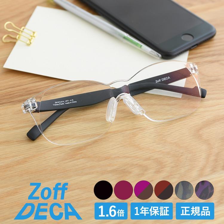 無料ラッピング ゾフ 在庫一掃売り切りセール Zoff DECA 正規品 メガネ型ルーペ 1.6倍 ゾフデカ 公式ショップ ルーペ 母の日 プレゼント 拡大鏡 ギフト 眼鏡 メガネ 父の日 日本製