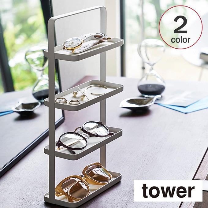 ジュエリー アクセサリー 収納 トレイ ジュエリーボックス tower タワー メガネ&アクセサリートレー 4段|beadsmania-shop