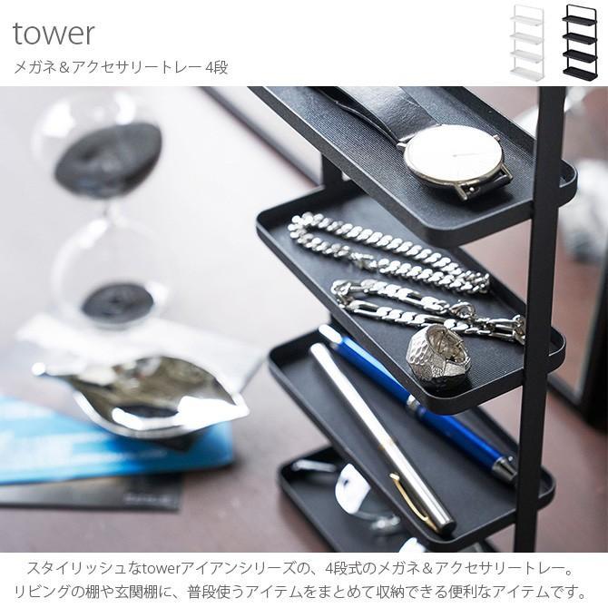 ジュエリー アクセサリー 収納 トレイ ジュエリーボックス tower タワー メガネ&アクセサリートレー 4段|beadsmania-shop|02