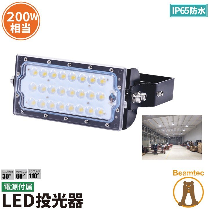 LED投光器 50W 投光器 LED 屋外 看板 駐車場 倉庫 工場 作業灯 防犯灯 LED高天井 照明器具 LEC050 ビームテック beamtec-forbusiness
