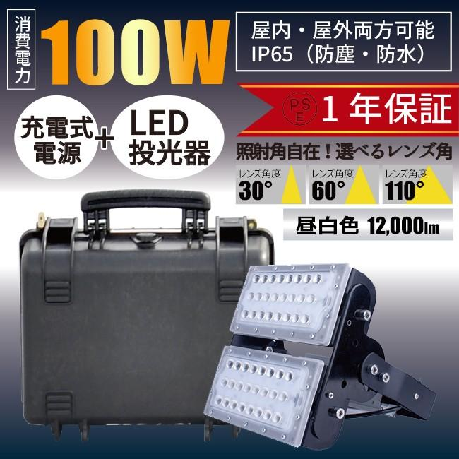 LED投光器 100W+充電式電源 充電式ポータブル投光器 防塵 防水 屋内 屋外両方可能 LED作業灯 ledライト 夜間作業灯 屋外 工事用ライト LECB100PB100|beamtec-forbusiness|02