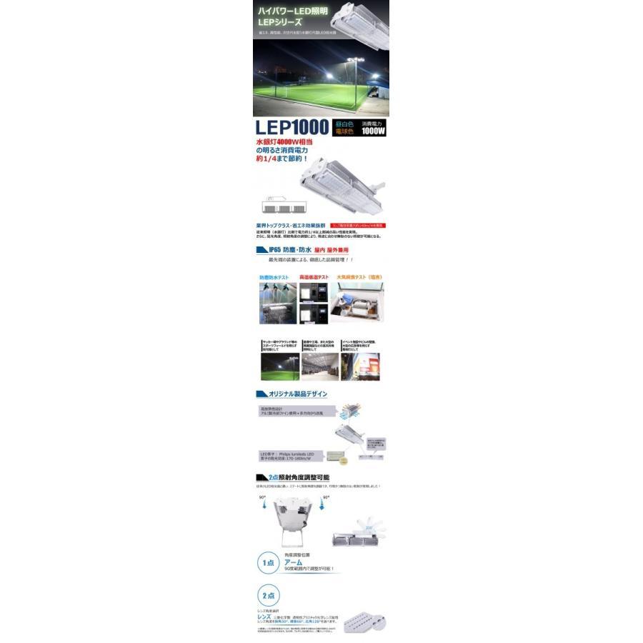 LED投光器 1000W 投光器 LED 屋外 看板 駐車場 倉庫 工場 作業灯 防犯灯 LED高天井 照明器具 LEP1000 ビームテック beamtec-forbusiness 03