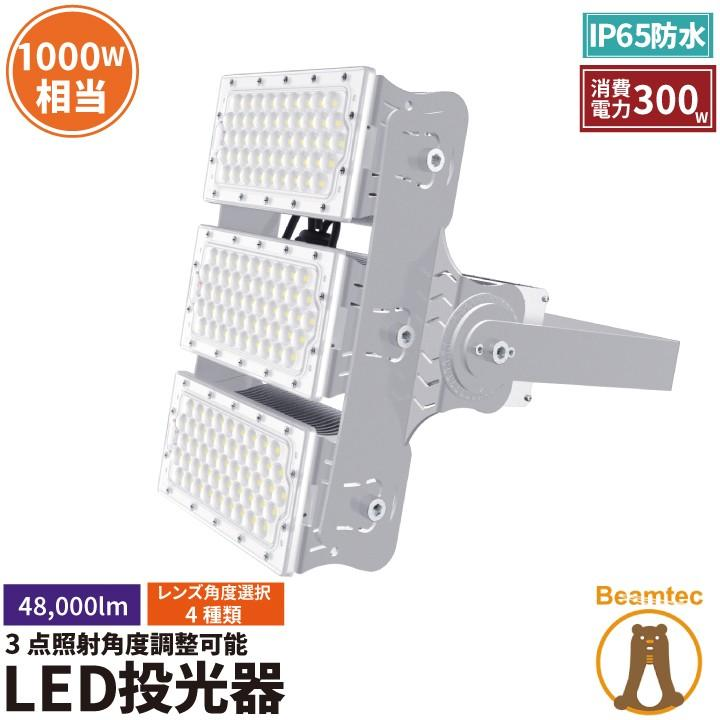 LED投光器 300W 投光器 LED 屋外 看板 駐車場 倉庫 工場 作業灯 防犯灯 LED高天井 照明器具 LEP300S ビームテック|beamtec-forbusiness