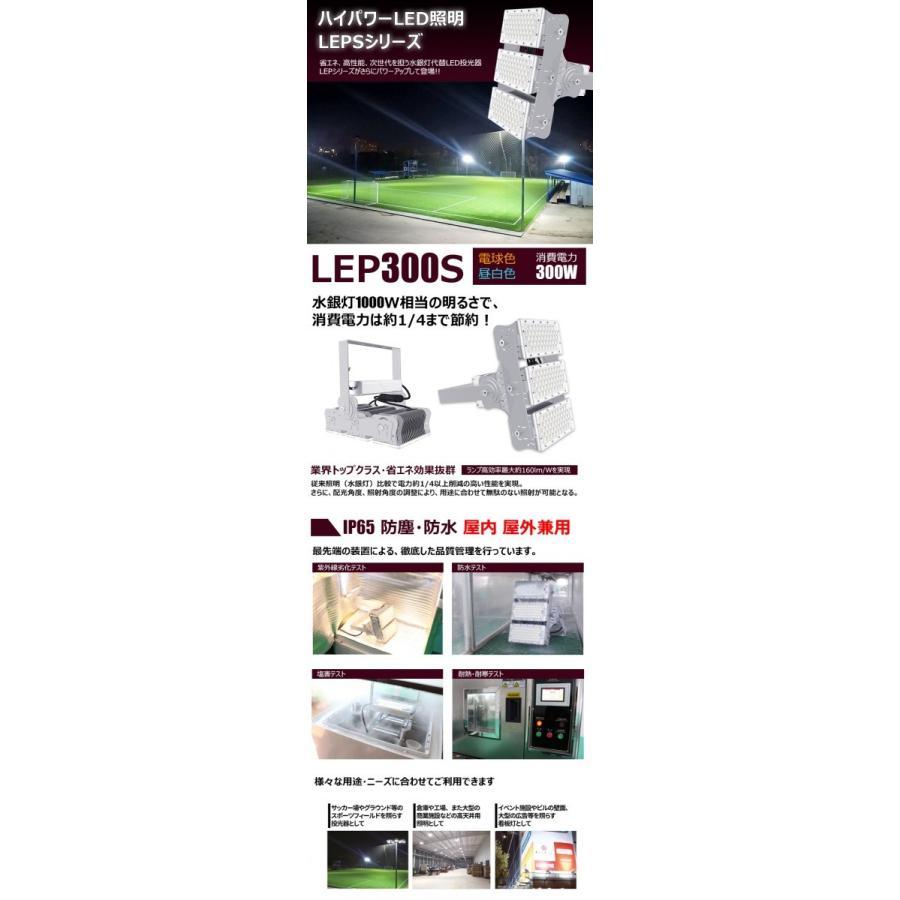 LED投光器 300W 投光器 LED 屋外 看板 駐車場 倉庫 工場 作業灯 防犯灯 LED高天井 照明器具 LEP300S ビームテック|beamtec-forbusiness|06