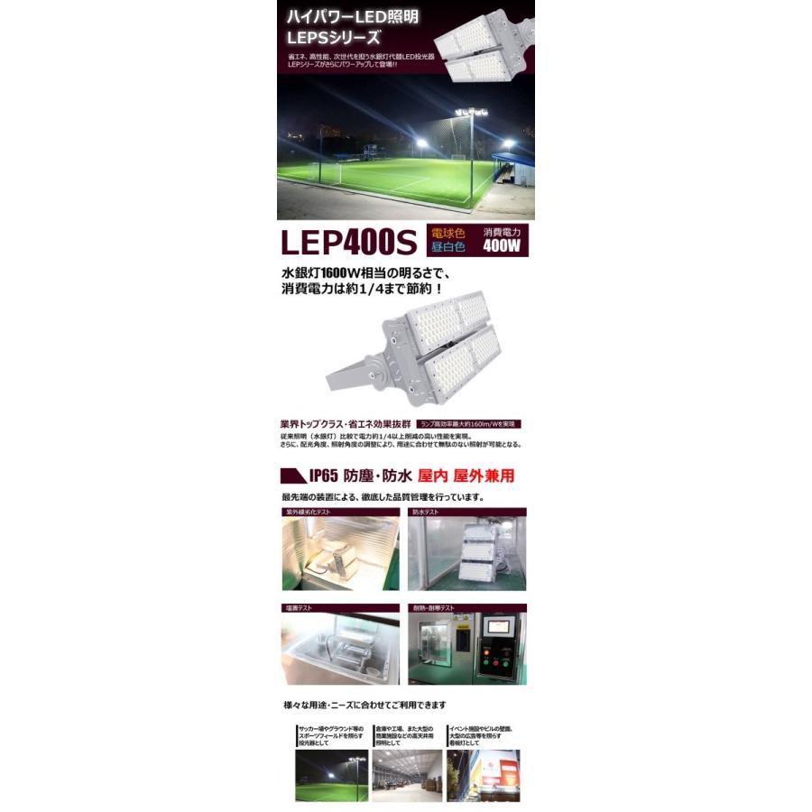 LED投光器 400W 投光器 LED 屋外 看板 駐車場 倉庫 工場 作業灯 防犯灯 LED高天井 照明器具 LEP400S ビームテック|beamtec-forbusiness|05