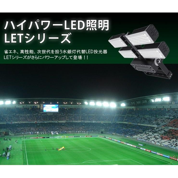 LED投光器 480W 投光器 LED 屋外 看板 駐車場 倉庫 工場 作業灯 防犯灯 LED高天井 照明器具 LET480 ビームテック|beamtec-forbusiness|02