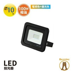 LED投光器 電球色 昼光色 黒 10W IP65 屋内 屋外 防塵 耐塵 防水 LEW010DOUK ビームテック|beamtec-forbusiness