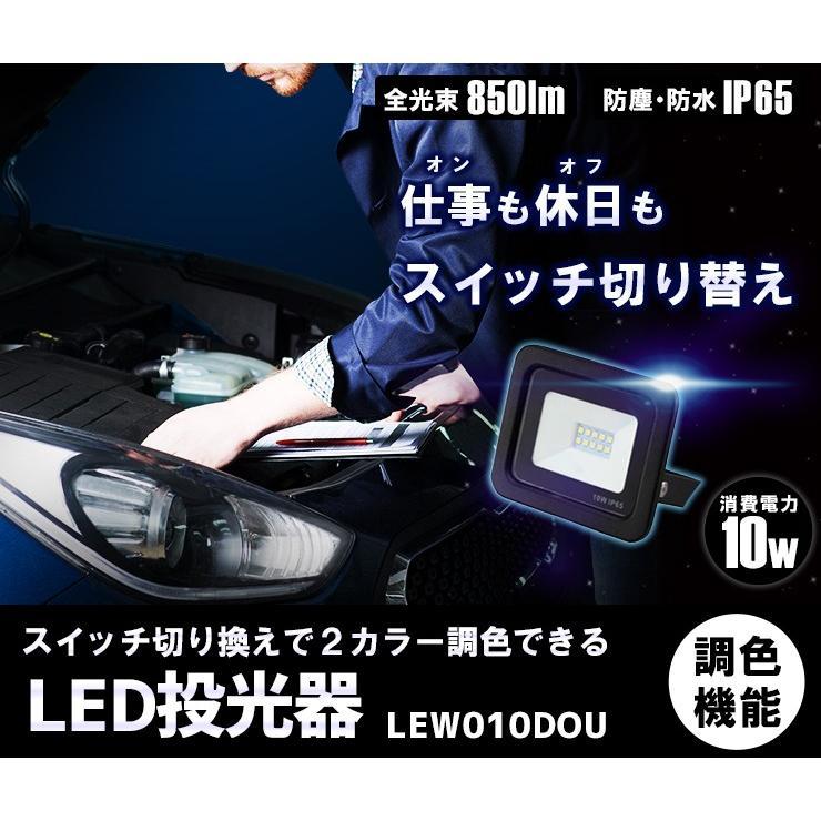 LED投光器 電球色 昼光色 黒 10W IP65 屋内 屋外 防塵 耐塵 防水 LEW010DOUK ビームテック|beamtec-forbusiness|02
