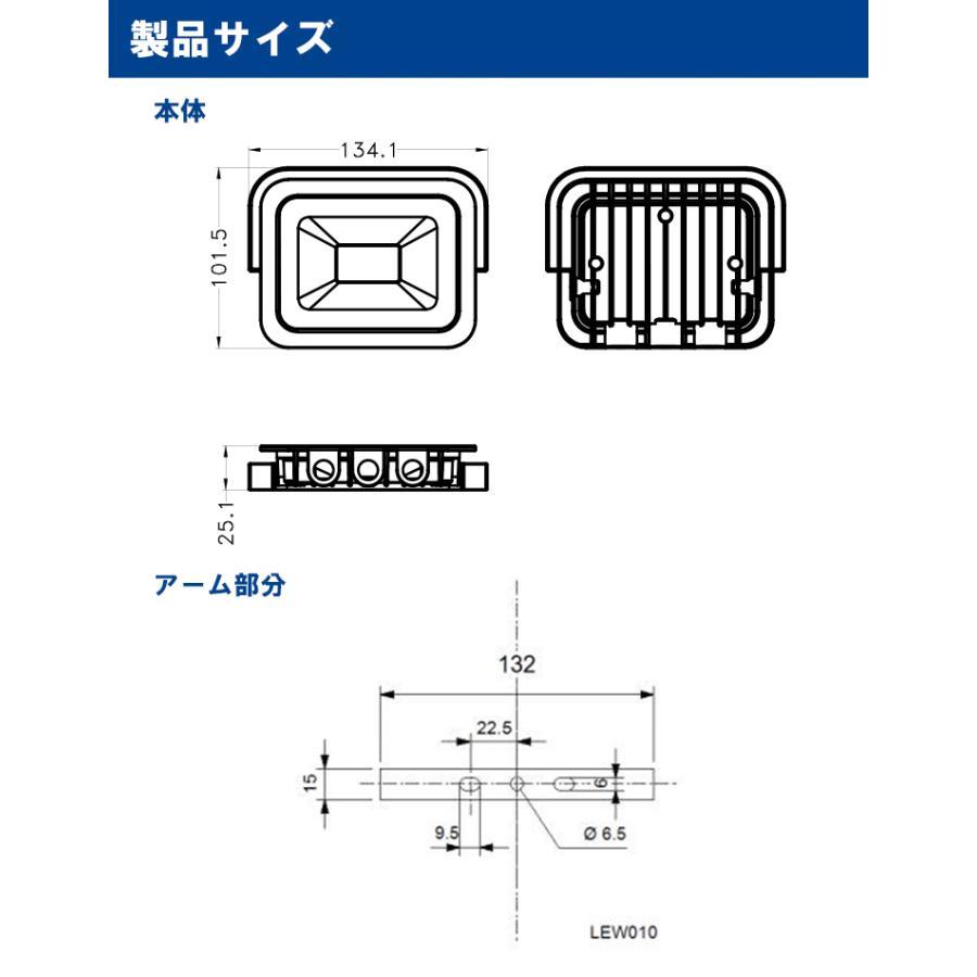 LED投光器 電球色 昼光色 黒 10W IP65 屋内 屋外 防塵 耐塵 防水 LEW010DOUK ビームテック|beamtec-forbusiness|18