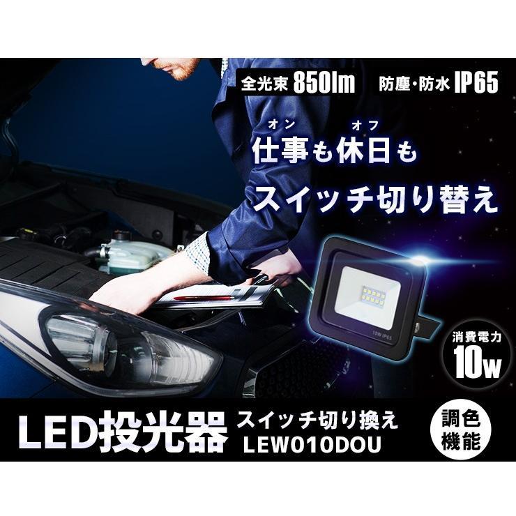 LED投光器 電球色 昼光色 黒 10W IP65 屋内 屋外 防塵 耐塵 防水 LEW010DOUK ビームテック|beamtec-forbusiness|20