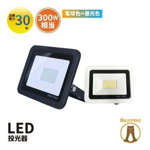 LED投光器 電球色 昼光色 黒 白 30W IP65 屋内 屋外 防塵 耐塵 防水 LEW030DOUK LEW030DOUKW ビームテック beamtec-forbusiness