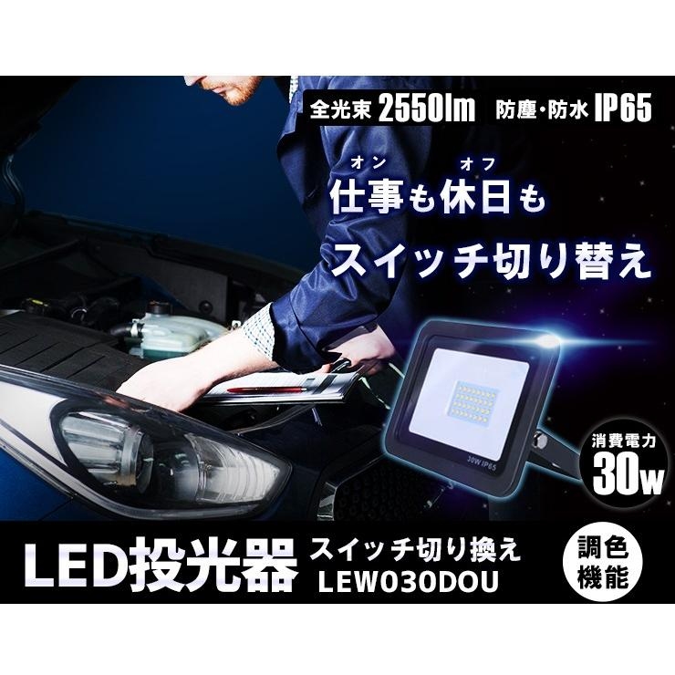 LED投光器 電球色 昼光色 黒 白 30W IP65 屋内 屋外 防塵 耐塵 防水 LEW030DOUK LEW030DOUKW ビームテック beamtec-forbusiness 20
