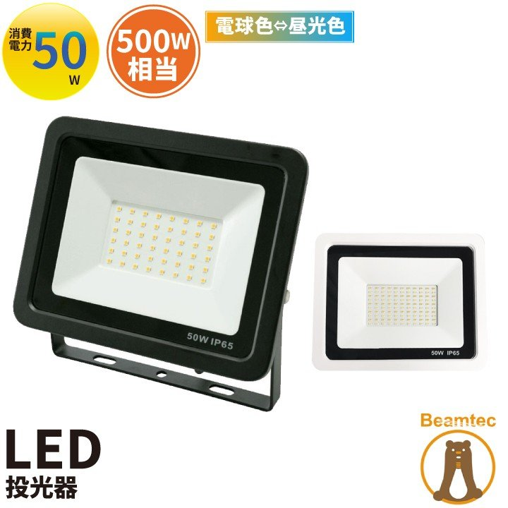 LED投光器 電球色 昼光色 黒 白 50W IP65 屋内 屋外 防塵 耐塵 防水 LEW050DOUK ビームテック|beamtec-forbusiness