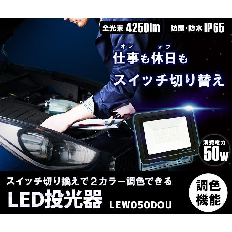 LED投光器 電球色 昼光色 黒 白 50W IP65 屋内 屋外 防塵 耐塵 防水 LEW050DOUK ビームテック|beamtec-forbusiness|02