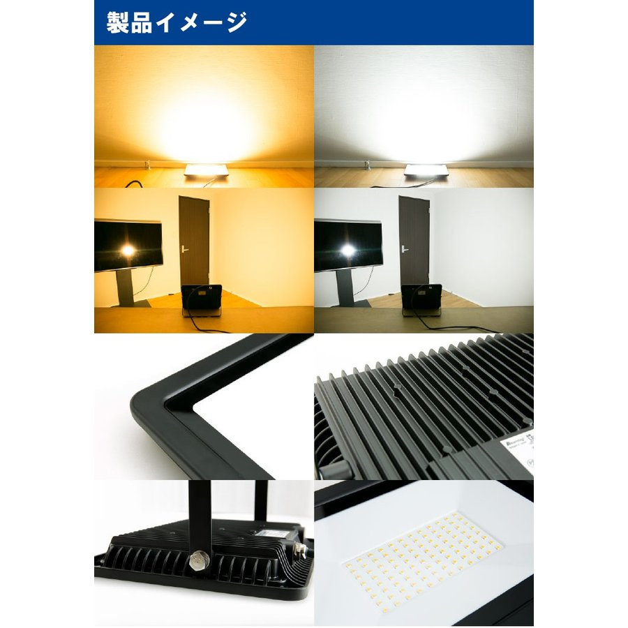 LED投光器 電球色 昼光色 黒 白 50W IP65 屋内 屋外 防塵 耐塵 防水 LEW050DOUK ビームテック|beamtec-forbusiness|16