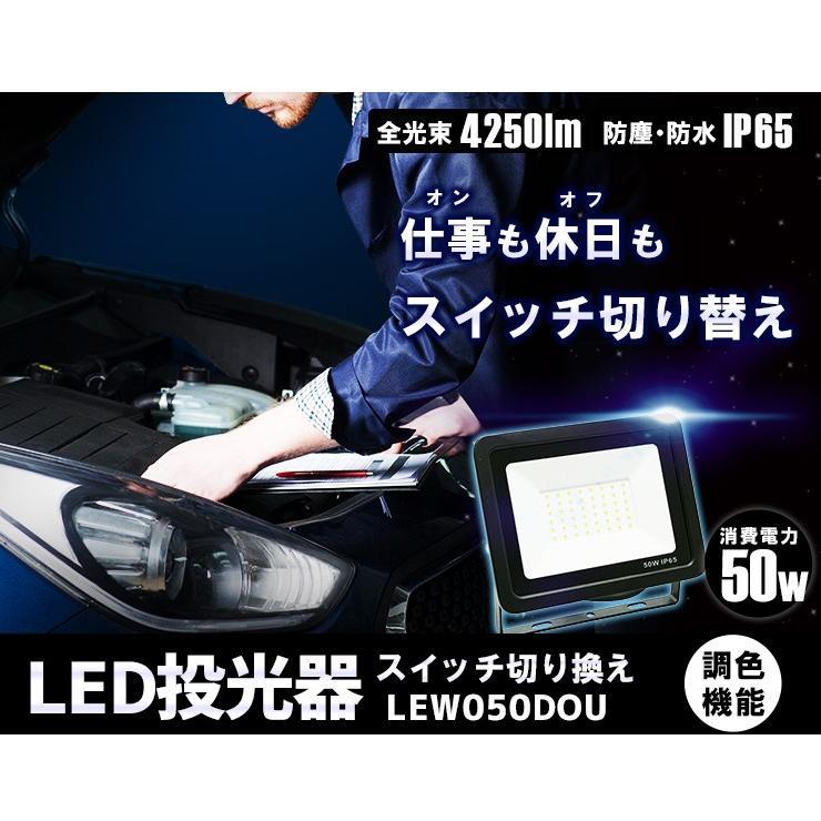 LED投光器 電球色 昼光色 黒 白 50W IP65 屋内 屋外 防塵 耐塵 防水 LEW050DOUK ビームテック|beamtec-forbusiness|20