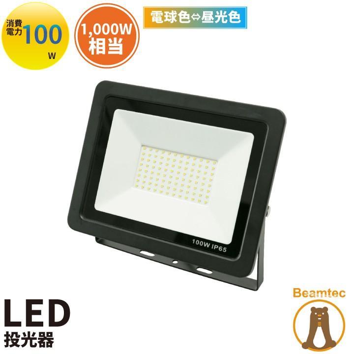 LED投光器 電球色 昼光色 黒 200W IP65 屋内 屋外 防塵 耐塵 防水 LEW200DOUK ビームテック|beamtec-forbusiness