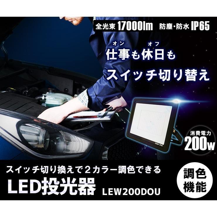 LED投光器 電球色 昼光色 黒 200W IP65 屋内 屋外 防塵 耐塵 防水 LEW200DOUK ビームテック|beamtec-forbusiness|02