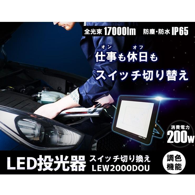 LED投光器 電球色 昼光色 黒 200W IP65 屋内 屋外 防塵 耐塵 防水 LEW200DOUK ビームテック|beamtec-forbusiness|20