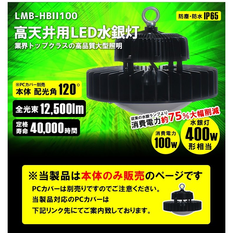 100W LED水銀灯 400W 相当 高天井用LEDLED照明 屋外対応 IP65 選べる角度 施設照明 工場 倉庫 作業灯 LEDライト 昼光色 12500lm|beamtec-forbusiness|15