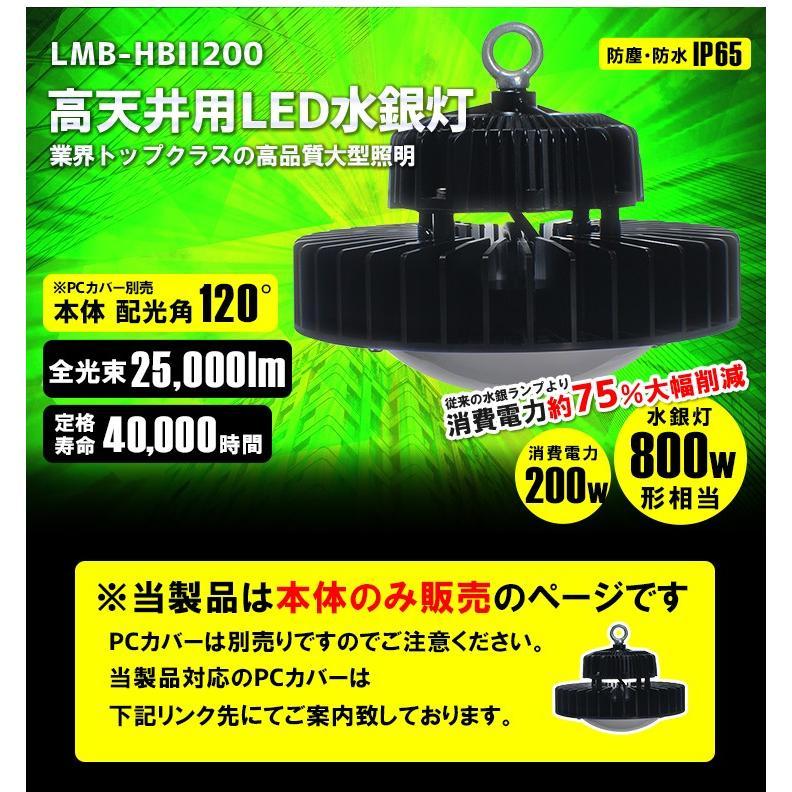200W LED水銀灯 800W 相当 高天井用LED LED照明 屋外対応 IP65 選べる角度 施設照明 工場 倉庫 作業灯 LEDライト 昼光色 25000lm beamtec-forbusiness 15