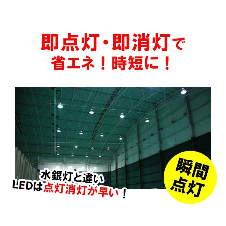 200W LED水銀灯 800W 相当 高天井用LED LED照明 屋外対応 IP65 選べる角度 施設照明 工場 倉庫 作業灯 LEDライト 昼光色 25000lm beamtec-forbusiness 08