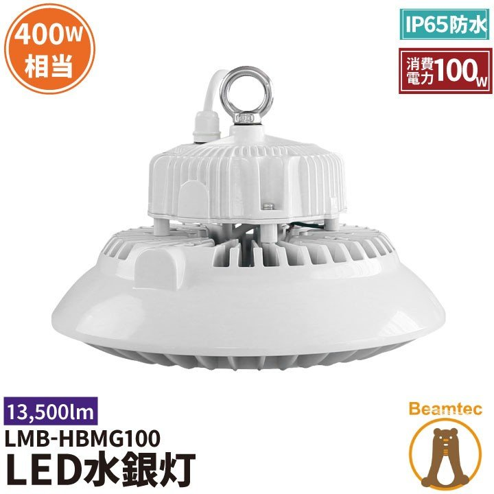 LED水銀灯 400W 相当 高天井用LED LED照明 屋外 防塵 防水 LED 水銀灯 施設照明 工場 倉庫 作業灯 LEDライト LMB-HBMG100 beamtec-forbusiness