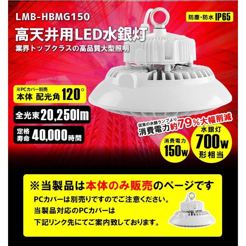 LED水銀灯 700W 相当 高天井用LED LED照明 屋外 防塵 防水 LED 水銀灯 施設照明 工場 倉庫 作業灯 LEDライト LMB-HBMG150|beamtec-forbusiness|17