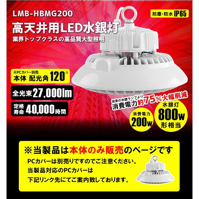 LED水銀灯 800W 相当 高天井用LED LED照明 屋外 防塵 防水 LED 水銀灯 施設照明 工場 倉庫 作業灯 LEDライト LMB-HBMG200C beamtec-forbusiness 15