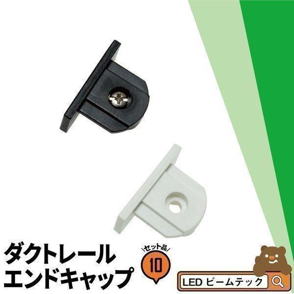 ダクトレール セール特別価格 天井用 卸売り 端末 エンドキャップ ビームテック 黒 白 BDR-0232