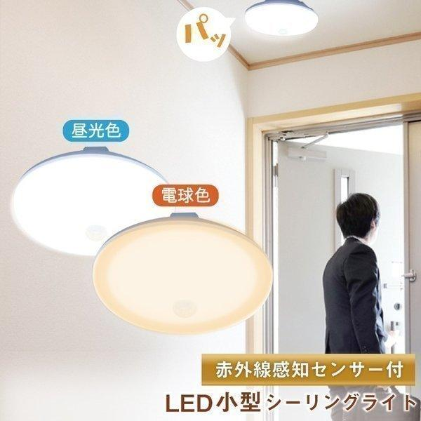 人感センサー led ライト 廊下 照明 人感センサーライト 屋内 室内 ビームテック おしゃれ 高品質 シーリングライト トイレ 電球色 昼光色 天井 CL-SS082 本日限定