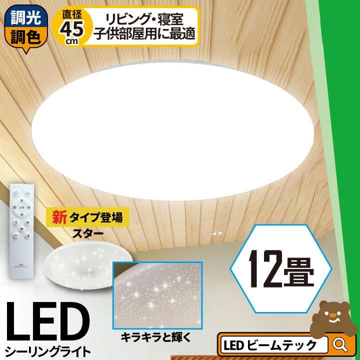 1年保証 送料無料 LEDシーリングライト 6畳 最安挑戦 12畳 連続調光調色 驚きの価格が実現 今季も再入荷 リビング リモコン付 天井照明 led 照明 調光おしゃれ 直付け