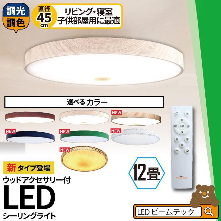 LEDシーリングライト おしゃれ LED 12畳 8畳 売れ筋ランキング 6畳 調光 調色 寝室 和室 木枠 ウッドフレーム 天井直付灯 リモコン お気にいる 照明器具 木目