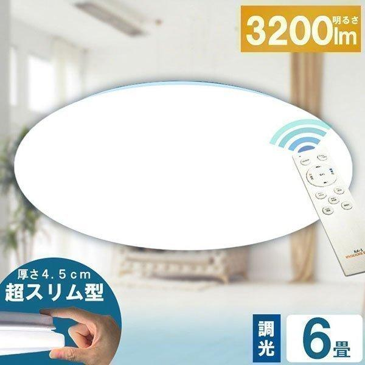 シーリングライト LED オーバーのアイテム取扱☆ 販売 6畳 調光 昼白色 3200lm 天井 PLUM 1年保証 照明 器具 CL-YD6PS IRODORI