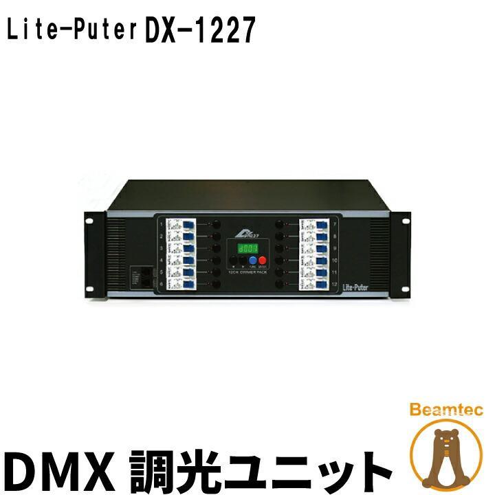 Lite-Puter ライトピューター DX-1227 DMX 調光ユニット