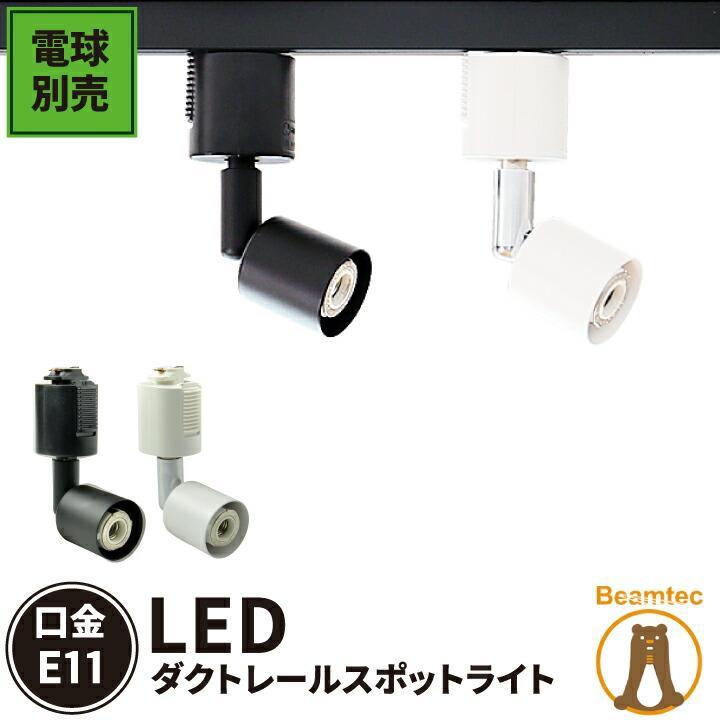 お金を節約 配線 ダクトレール用 スポットライト ダクトレール LED ハロゲンスポット器具 電球 電球別売 白 配送員設置送料無料 E11RAIL-W 黒 E11RAIL-K e11