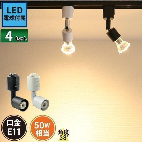 4個セット ダクトレール スポットライト E11 黒 電球色 E11RAIL-LDR6-E11--4 日本 昼白色 ビームテック 直営限定アウトレット 白
