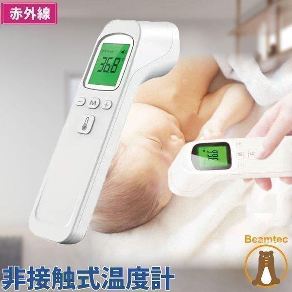 接触 オムロン 非 型 体温計