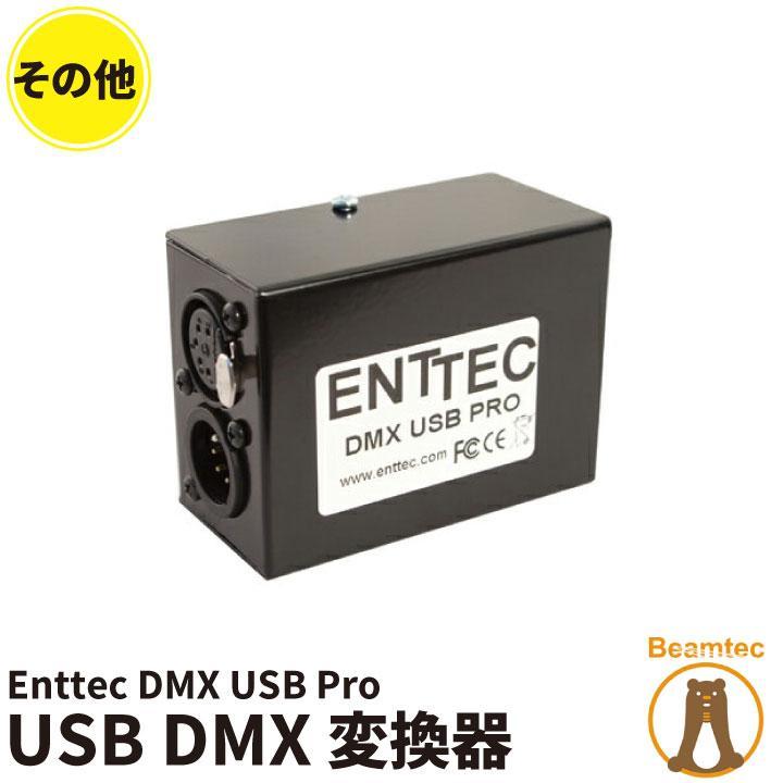 Enttec-USB-Pro Enttec USB Pro USB DMX変換器