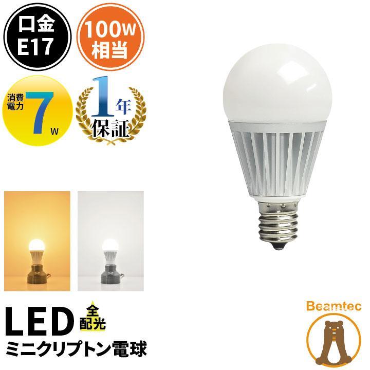 LED 電球 正規販売店 驚きの価格が実現 E17 100W相当 全配光 ミニクリプトン球 ミニクリプトン電球 LB9917-II 電球色 1180lm 昼白色 1080lm ミニクリプトン形