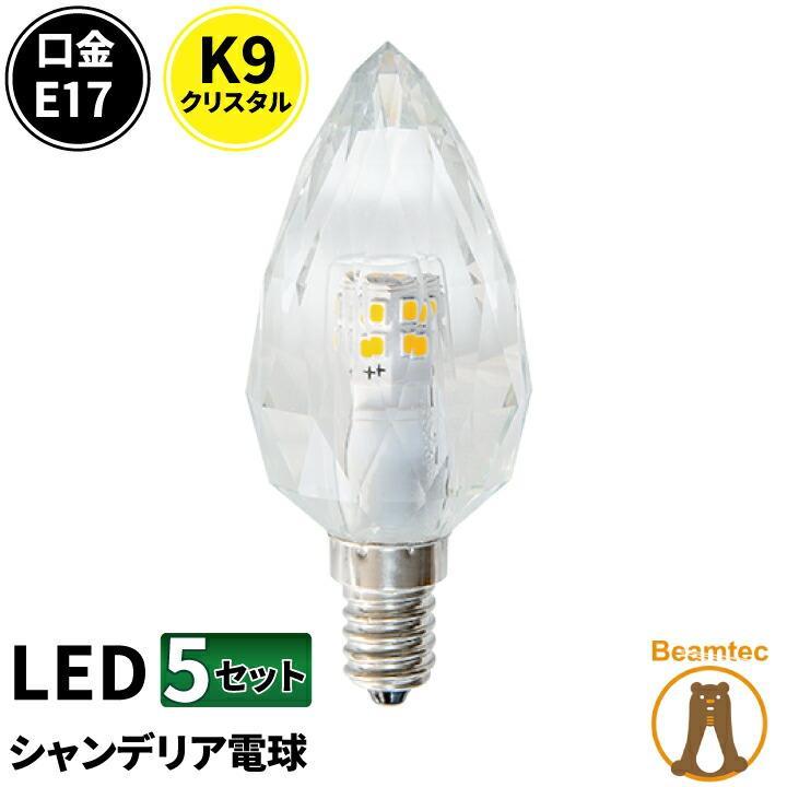 5個セット LEDシャンデリア電球 E17 シャンデリア クリスタル LED クリア お得クーポン発行中 昼光色 電球色 300lm LCK9017C LCK9017A 450lm 誕生日 お祝い