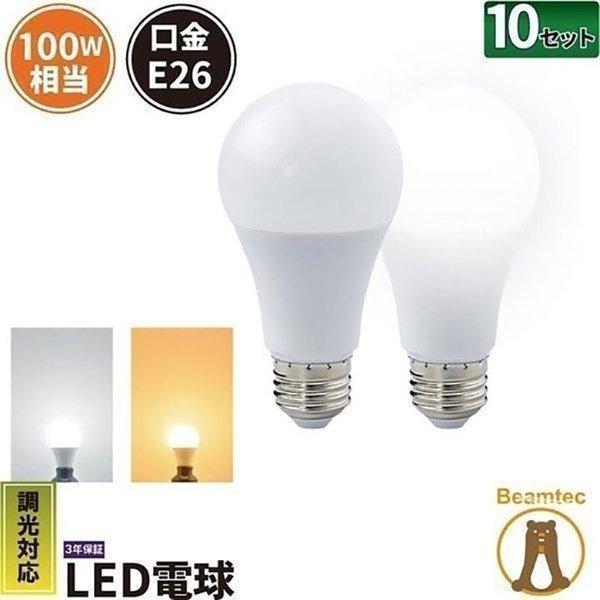 10個セット 3年保証 LED 電球 E26 100W 相当 調光器対応 電球色 昼白色 LDA12-G/Z100/D/BT--10