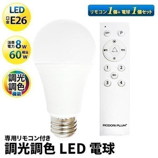 LED 訳あり品送料無料 電球 E26 調光 調色 リモコン 日時指定 60w 型 工事不要 お買い得 洗面台 リモコンセット キッチン 玄関 リビング 食卓 廊下 寝室