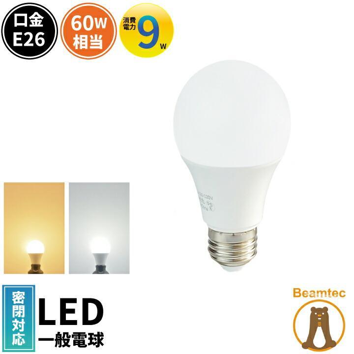 LED 電球 E26 60W形相当 一般電球形 店 810lm 広配光 led スピード対応 全国送料無料 LDA9-C60II 昼光色 LED照明 e26 LEDライト 新生活 電球色 省エネ