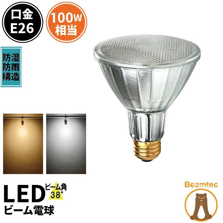 LEDビーム球 E26 散光形 100w相当 PAR30 ビーム角38度 防湿 防雨 屋外 看板用 ショップ 電球 屋内兼用 内祝い LED LDR10-W30 スポットライト ビーム形 e26