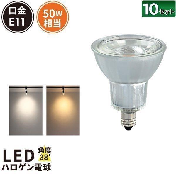 10個セット 商舗 LED 電球 E11 50w形相当 JDRΦ50 ビーム角38度ハロゲン電球形 led 激安挑戦中 電球色 昼白色 e11 LDR6N-E11 LDR6L-E11 LEDスポットライト 60w