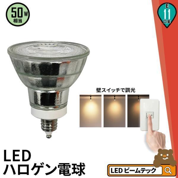 LED電球 スポットライト E11 ハロゲン 50W スイッチで調光 電球色 LDR6L3D-E11 相当 ビームテック 通常便なら送料無料 新作送料無料