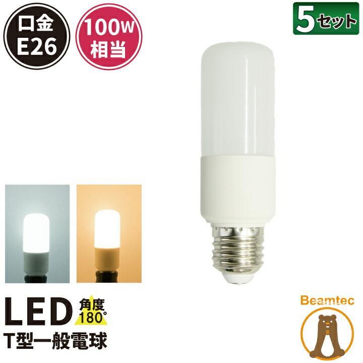 5個セット 新作入荷 LED電球 E26 100W 相当 ビームテック 高額売筋 昼光色 LDT12-100W--5 電球色