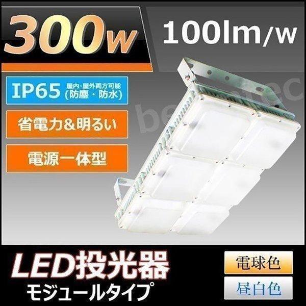 LED投光器モジュールタイプ 300W IP65 防塵 防水 高天井用LED 施設照明 屋外スポーツ照明 電源一体型 LET-300A LED 電球色 2700K LET-300Y 昼白色 5000K